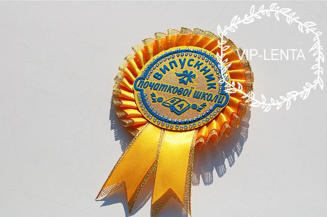 Значки выпускнику начальной школы желтого цвета
