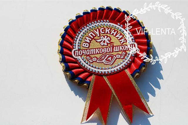 Значки выпускнику начальной школы красно-синего цвета
