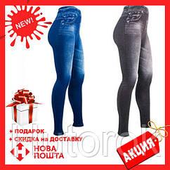 Джеггинсы Slim`N Lift jeggings Caresse Jeans СЕРЫЕ И СИНИЕ размеры M и другие S-XXXL