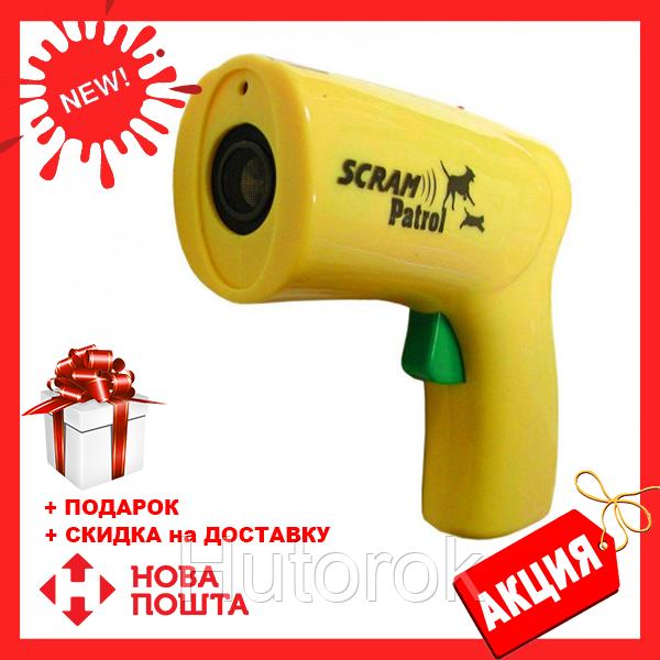 Мощный ультразвуковой отпугиватель собак лазер Scram Patrol 0027 dog repeller