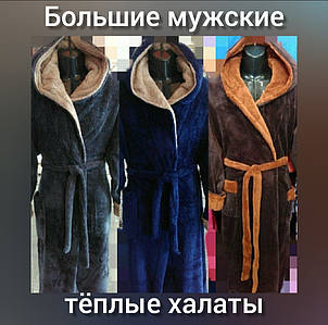 Мужской махровый тёплый халат размер 56-58, 58-60, 60-62, 62-64