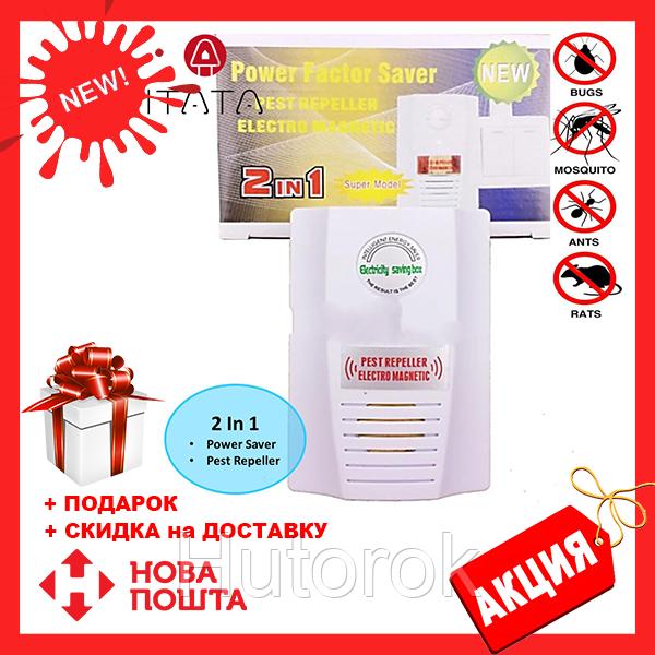 Энергосберегатель и отпугиватель крыс, мышей и насекомых 2 в 1 Power saver Pest reppeler