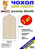 Чехол для хранения одежды флизелиновый серого цвета. Размер 60 см*90 см, в упаковке 3 штуки