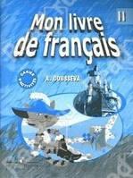 Гусева А.В.Рабочая тетрадь по французскому языку.2 класс