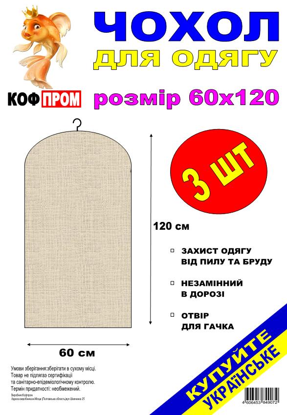 Чехол для хранения одежды флизелиновый бежевого цвета. Размер 60 см*120 см, в упаковке 3 штуки