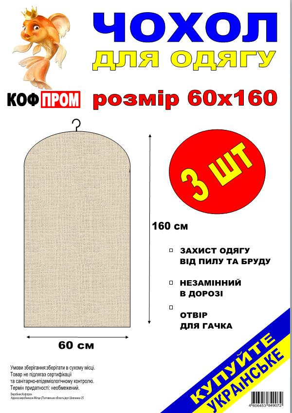 Чохол для зберігання одягу флізеліновий бежевого кольору. Розмір 60 см*160 см, в упаковці 3 штуки