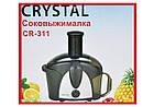 Кухонная электрическая соковыжималка Crystal CR 311 500 W | цитрус пресс, фото 4
