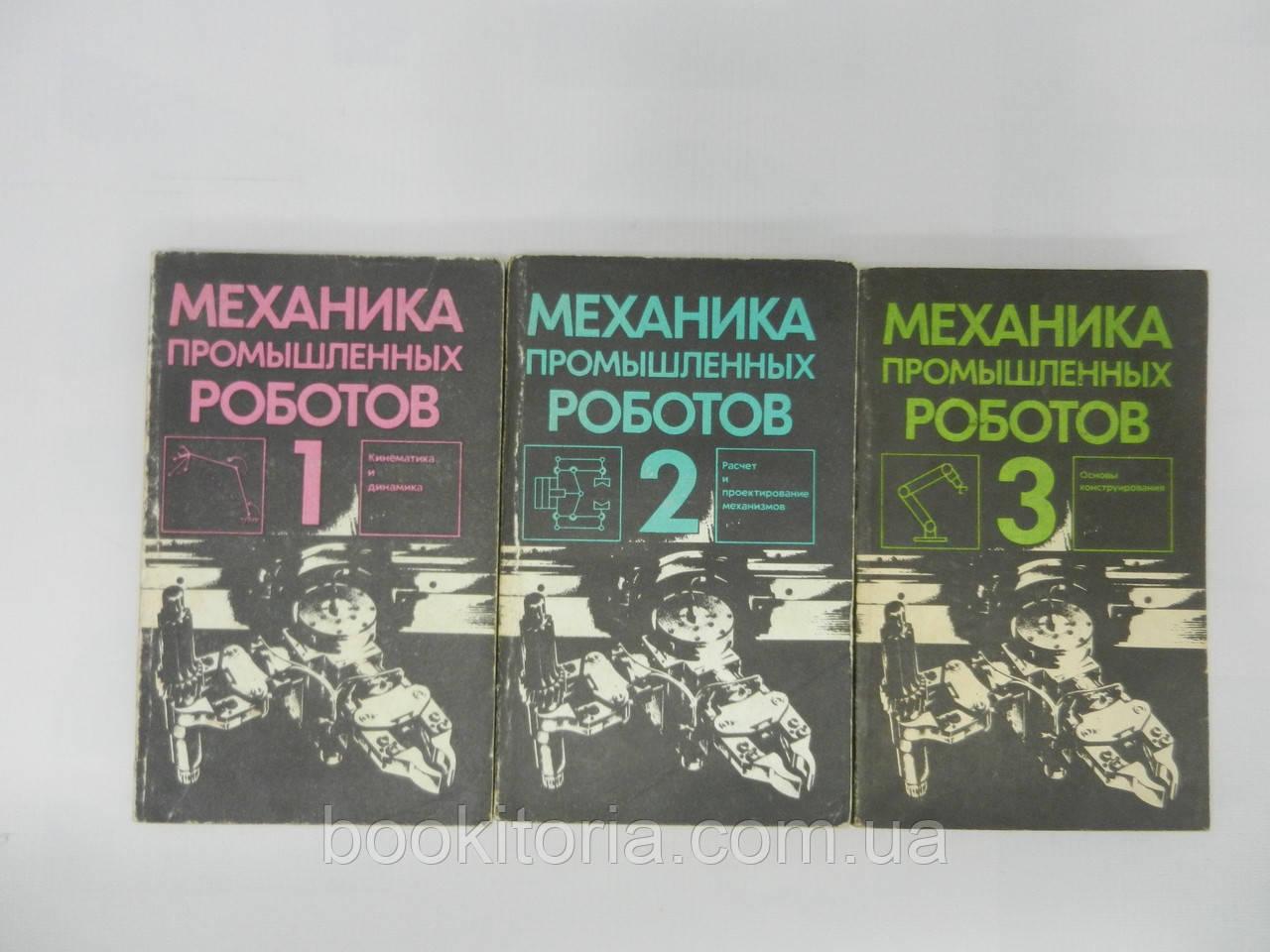 Воробьев Е. и др. Механика промышленных роботов. В 3 кн. (б/у).