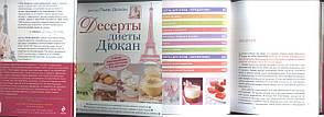 Десерты диеты  Дюкан, фото 2
