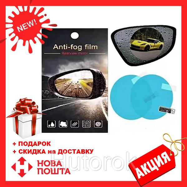 Пленка Anti-fog film 95*95 мм, анти-дождь для зеркал авто   бесцветная защитная плёнка от воды бликов и грязи