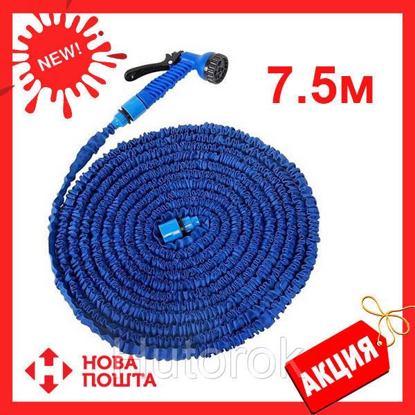 Шланг садовый поливочный X-hose 7.5 метров м СИНИЙ