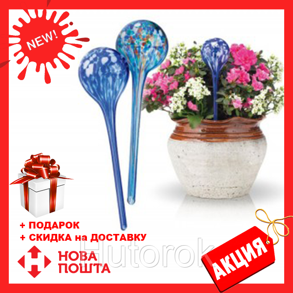 Шары для полива растений Аква Глоб | лейка колба Aqua Globe | автополив цветов