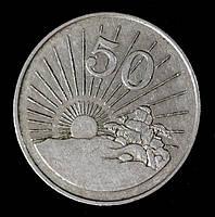 Монета Зимбабве 50 центов 1990 г. Восход Солнца