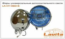 Фари універсальні додаткового світла, D130мм, колір скла блакитний, 2 шт. LAVITA LA HY-060/B