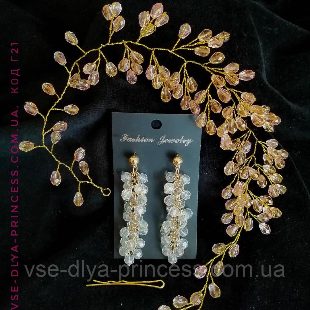 Веточка веночек в прическу в комплекте с серьгами тиара гребень ободок, под золото