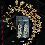 Веточка веночек в прическу в комплекте с серьгами тиара гребень ободок, под серебро, фото 2