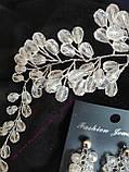 Веточка веночек в прическу в комплекте с серьгами тиара гребень ободок, под серебро, фото 3