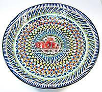Ляган (узбекская тарелка) 42см для подачи плова керамический (ручная роспись) (цвет синий, вар.9)