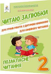 2 клас / Позакласне читання. Читаю залюбки (НУШ 2019) / Мартиненко / Освіта
