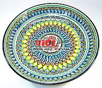 Ляган (узбекская тарелка) 42см для подачи плова керамический (ручная роспись) (цвет синий, вар.12)