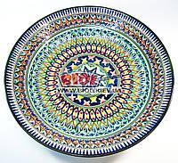 Ляган (узбекская тарелка) 42см для подачи плова керамический (ручная роспись) (цвет синий, вар.14)