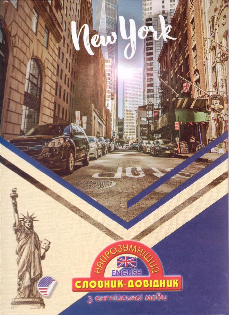 """Словник-довідник з англ. мови """"Нью Йорк"""" 1В 1273"""