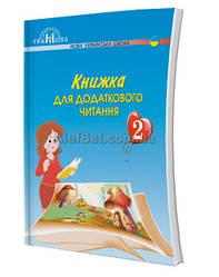 2 клас / Читання. Книжка для додаткового читання (НУШ) / Богданець-Білоскаленко / Грамота