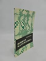 Перельман Я. Живая математика (б/у).