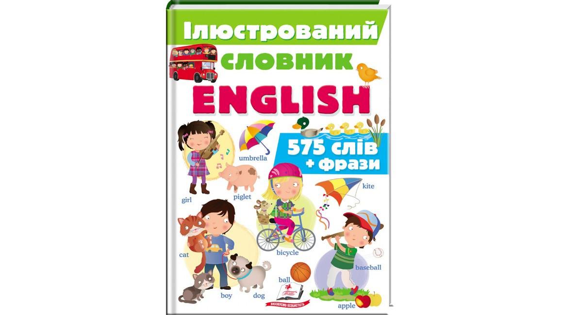 Пегас Ілюстрований словник АНГЛІЙСЬКА
