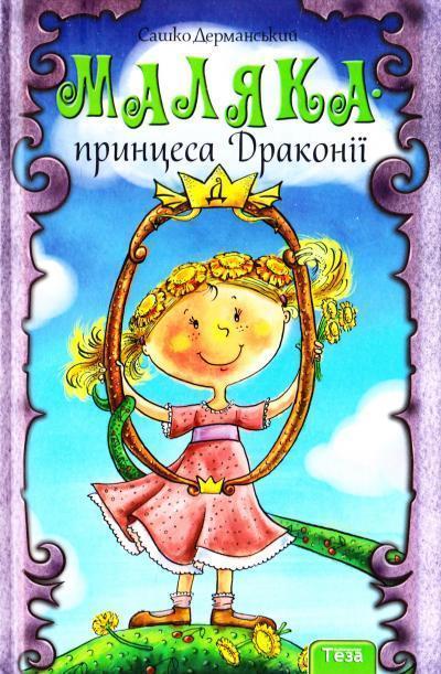 Теза Маляка принцеса Драконії Кн. 1