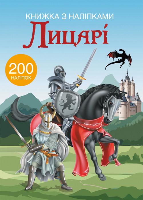 БАО Книжка з наліпками Лицарі