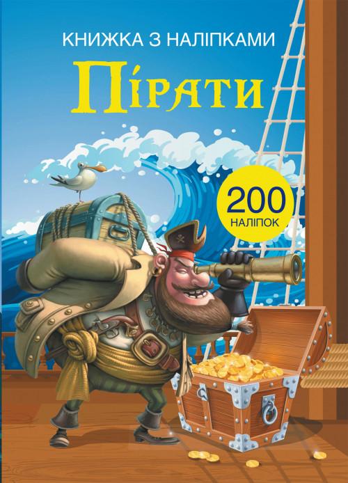 БАО Книжка з наліпками Пірати
