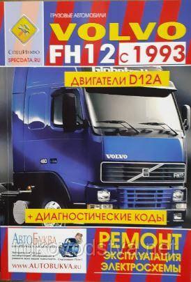 Книга Volvo FH12 с 1993-2005 Ремонт, обслуживание, эксплуатация