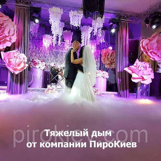 заказать тяжелый дым на свадьбу в Киеве
