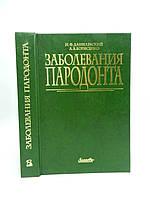 Данилевский Н., Борисенко А. Заболевания пародонта (б/у).