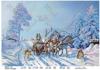 """Схема для частичной зашивки бисером - """"Тройка лошадей"""""""