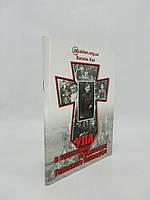 Кук В. maidan.org.ua. УПА в запитаннях і відповідях Головного Командира (б/у)., фото 1