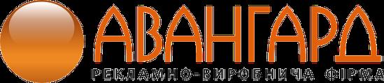 ООО «АВАНГАРД» Рекламно-производственная фирма, рекламное агенство, наружная реклама Запорожье