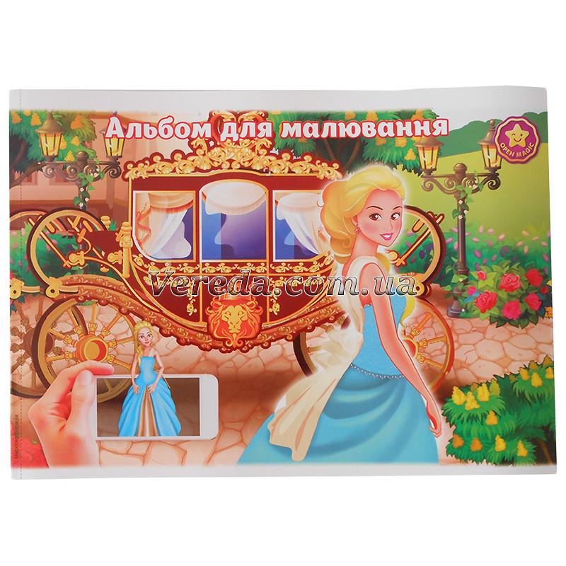 Альбом для малювання Бріск Жива обкладинка 4Д, 12 аркушів, Принцеса