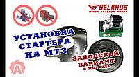 Комплект переоборудования трактора МТЗ с пускача ПД-10 на стартер (маховик, стартер, плита)