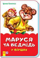 Сонечко І.В. Казки у віршах. Маруся та ведмідь