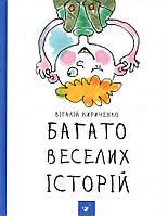 Багато веселих історій - Виталий Кириченко (9789669151254)