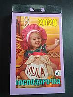 Календар господарочка 2020