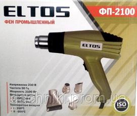 Фен промисловий Eltos ФП-2100, фото 3