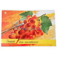 Альбом для малювання Тетрада 30 аркушів, Виноград
