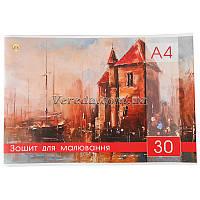 Альбом для малювання Тетрада 30 аркушів, Старе місто