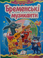 Пегас КА5 Бременські музиканти (Укр.)