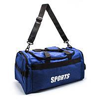 Дорожная и спортивная сумка Sports синяя