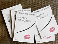 Книга Тамрико Шоли. Внутри женщины . хит новинка. акция