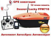 Кораблик для прикормки CarpCruiser Boat OF7-GPS Автопилот,Автосброс, АвтовозвратGPS навигация 12 точек память, эхолот Lucky FFW718